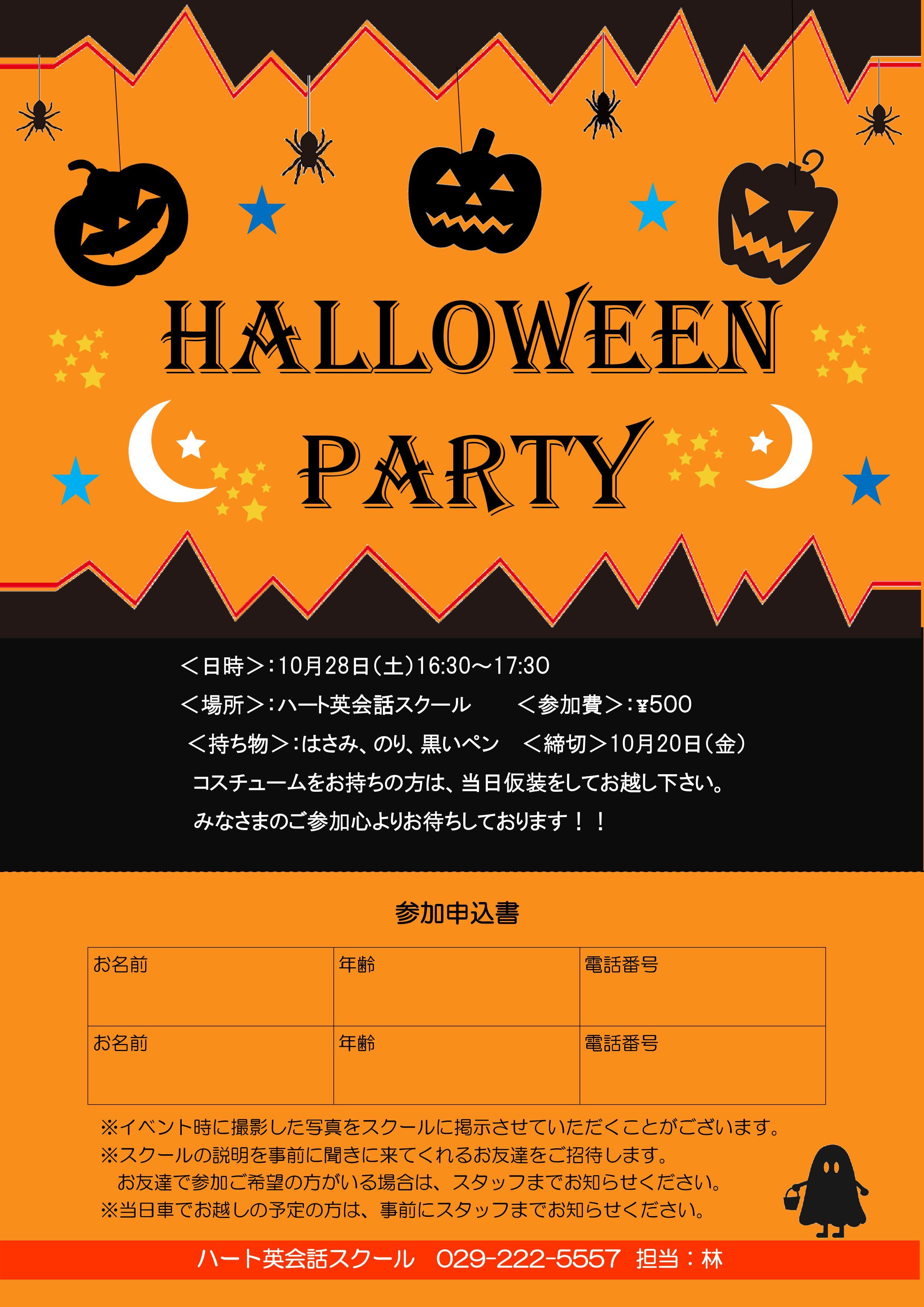 Halloween Party 10月28日土曜日 16:30~17:30